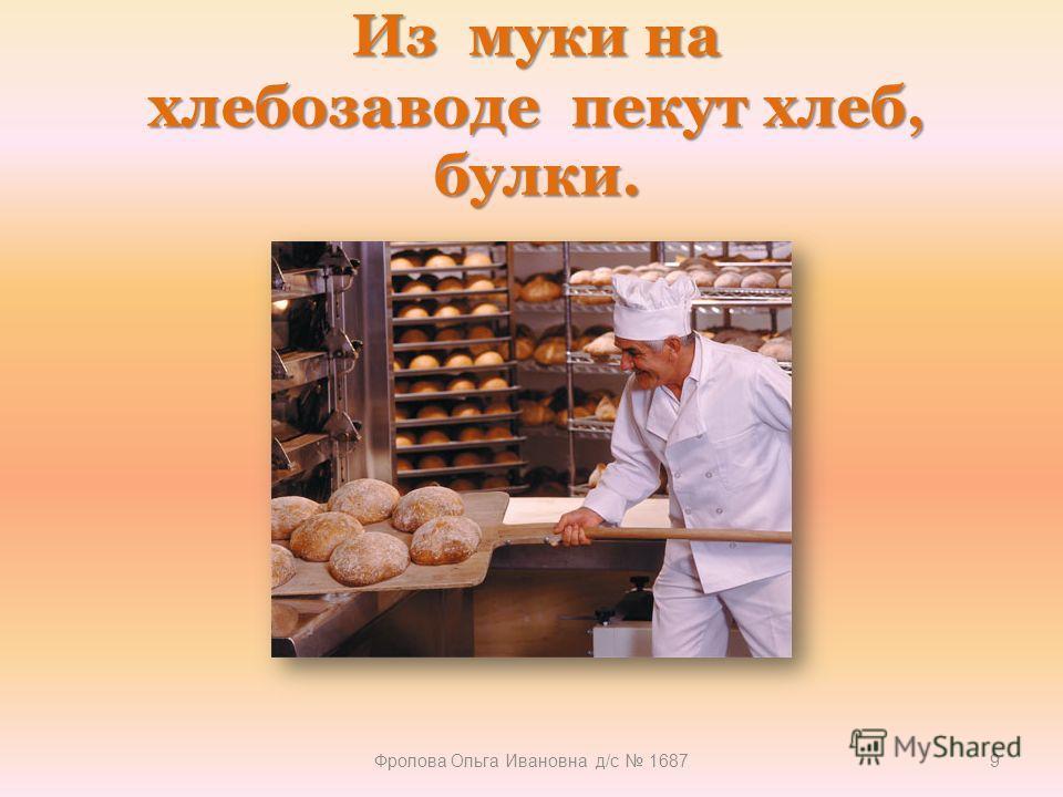 Из муки на хлебозаводе пекут хлеб, булки. Фролова Ольга Ивановна д/с 16879