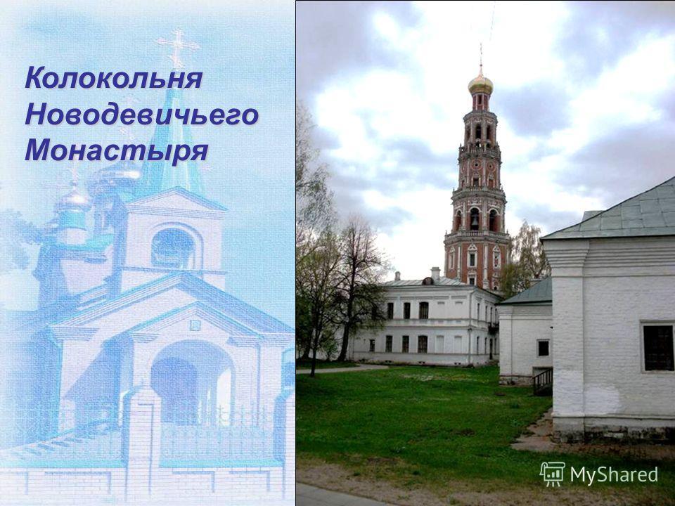 Самое примечательное здание в ансамбле Новодевичьего монастыря - Смоленский собор или собор иконы Смоленской Богоматери, построенный одновременно с основанием монастыря.