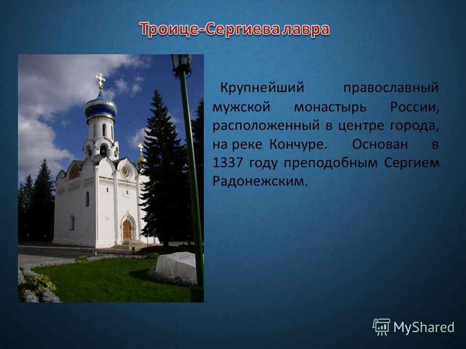 Крупнейший православный мужской монастырь России, расположенный в центре города, на реке Кончуре. Основан в 1337 году преподобным Сергием Радонежским.