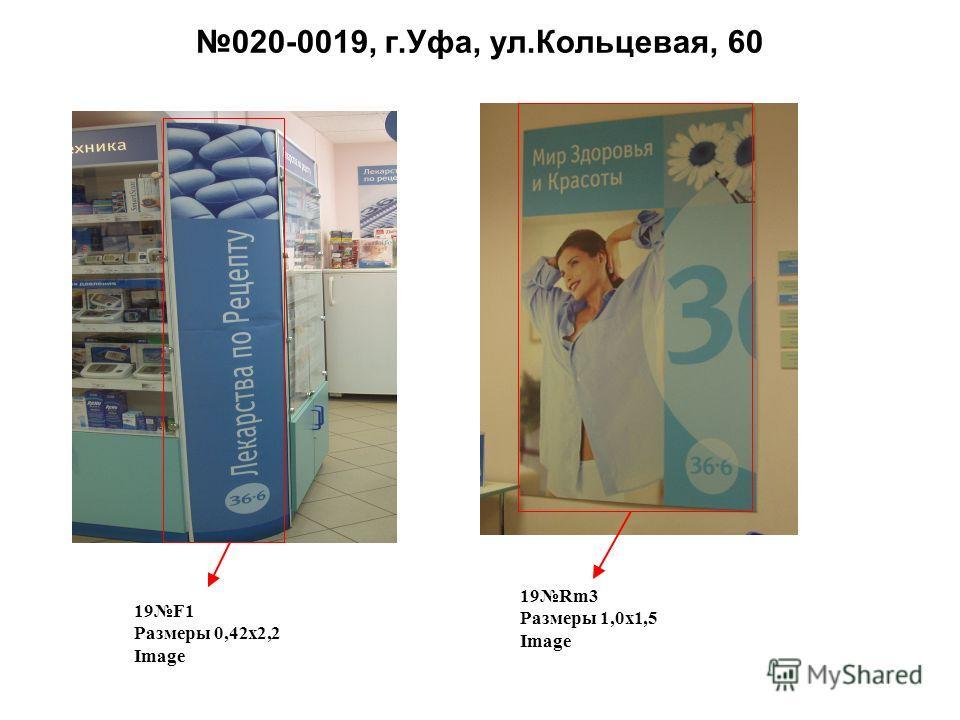 020-0019, г.Уфа, ул.Кольцевая, 60 19F1 Размеры 0,42 х 2,2 Image 19Rm3 Размеры 1,0 х 1,5 Image