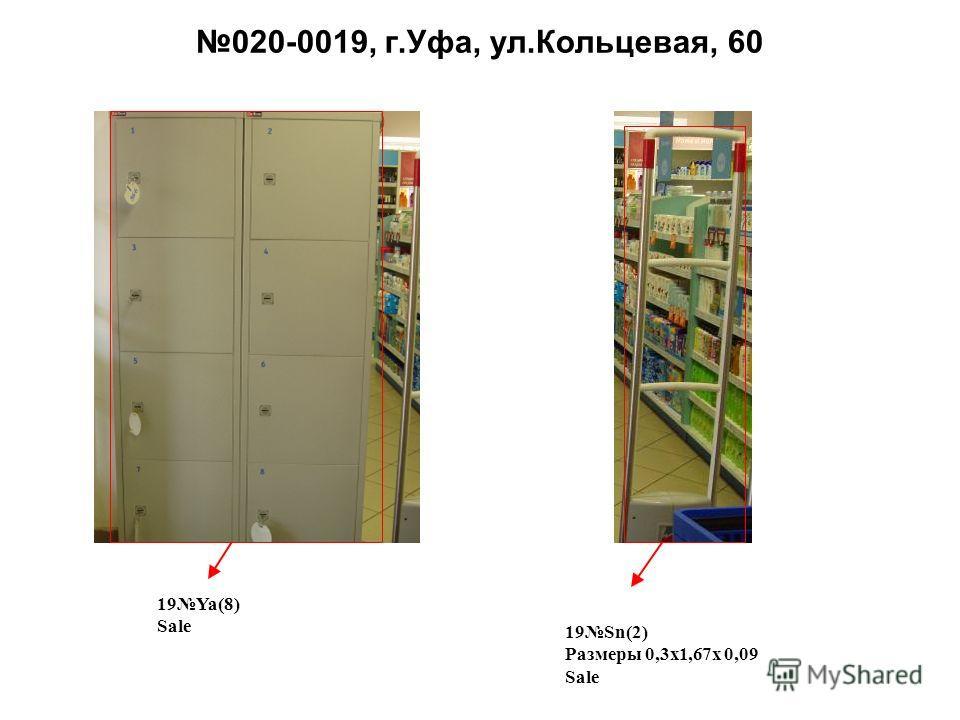 020-0019, г.Уфа, ул.Кольцевая, 60 19Sn(2) Размеры 0,3 х 1,67 х 0,09 Sale 19Ya(8) Sale