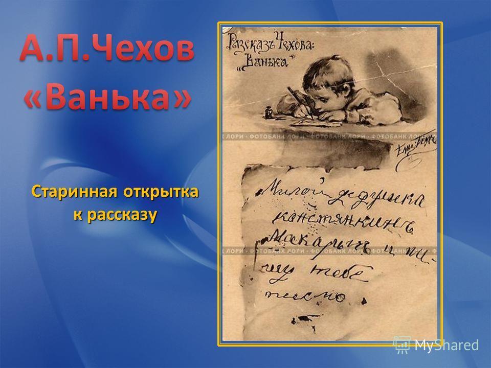 Старинная открытка к рассказу
