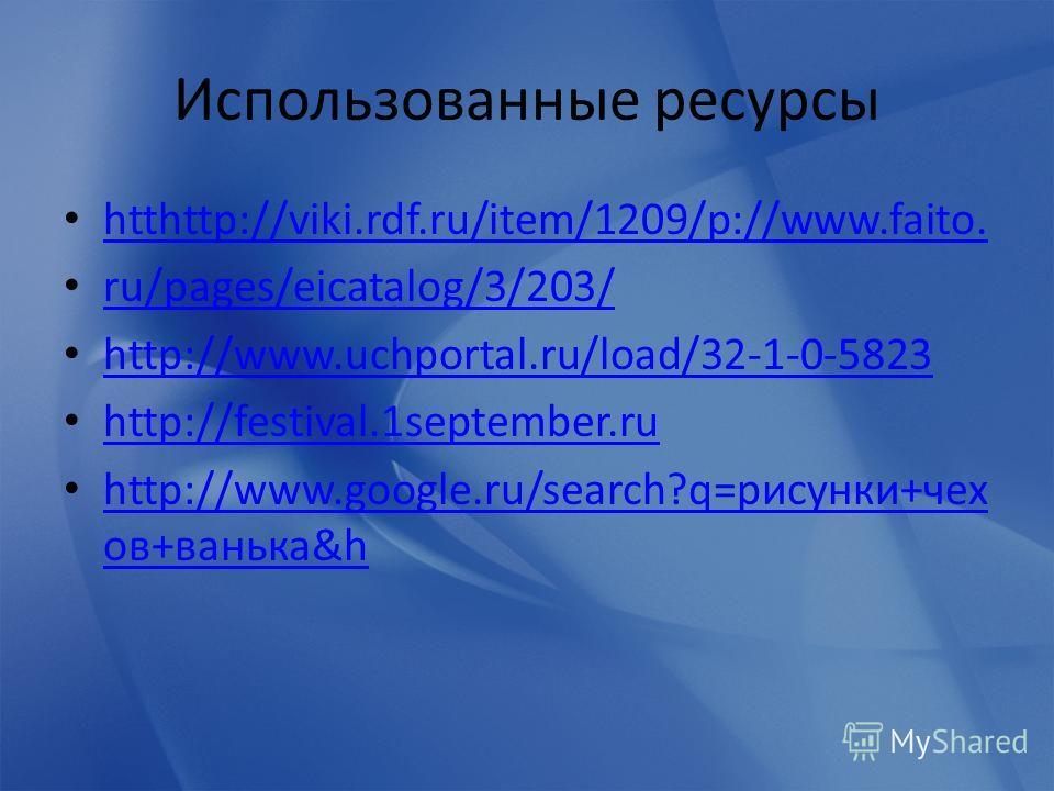 Использованные ресурсы htthttp://viki.rdf.ru/item/1209/p://www.faito. htthttp://viki.rdf.ru/item/1209/p://www.faito. ru/pages/eicatalog/3/203/ http://www.uchportal.ru/load/32-1-0-5823 http://festival.1september.ru http://www.google.ru/search?q=рисунк