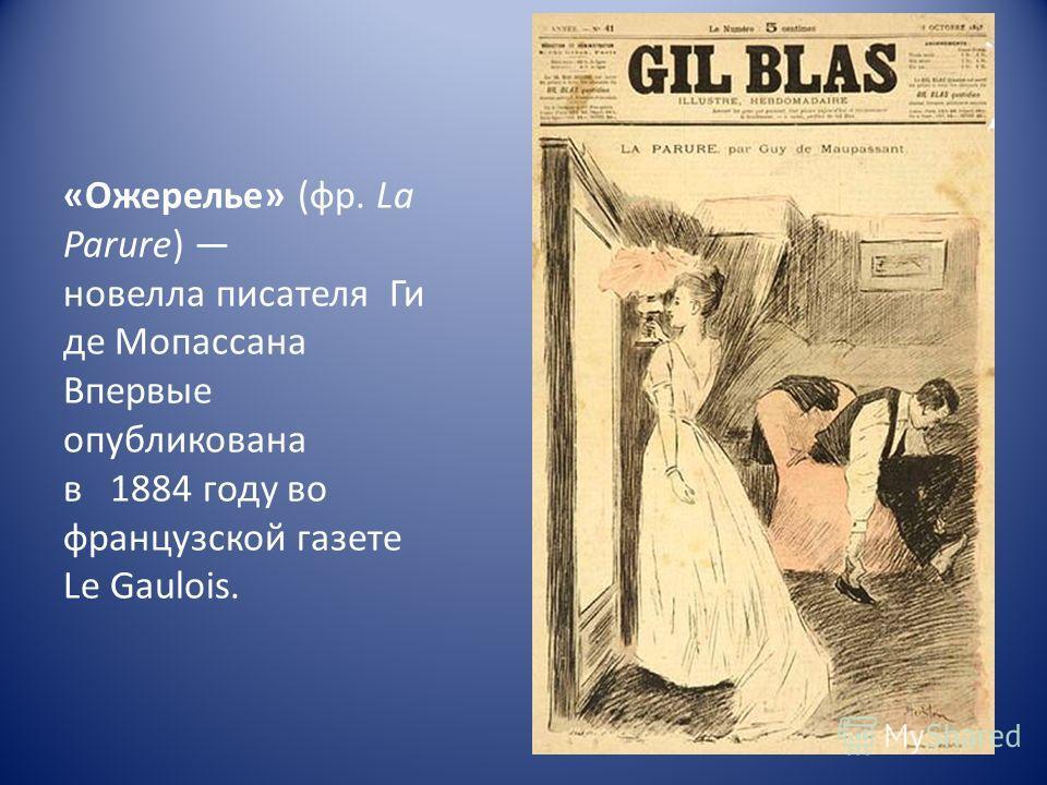 «Ожерелье» (фр. La Parure) новелла писателя Ги де Мопассана Впервые опубликована в 1884 году во французской газете Le Gaulois.