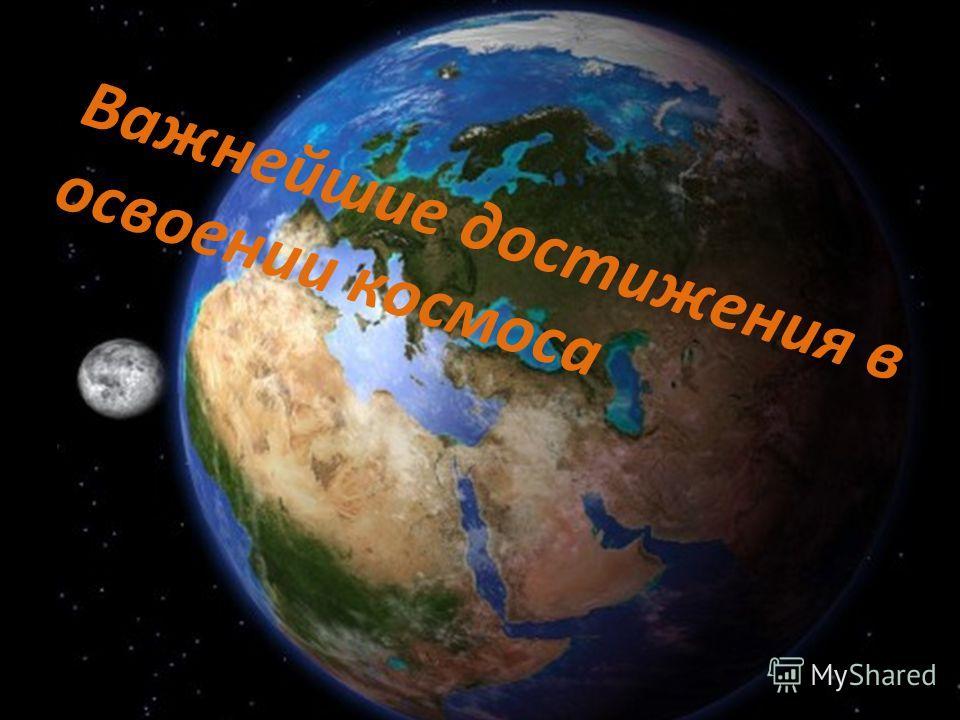Важнейшие достижения в освоении космоса