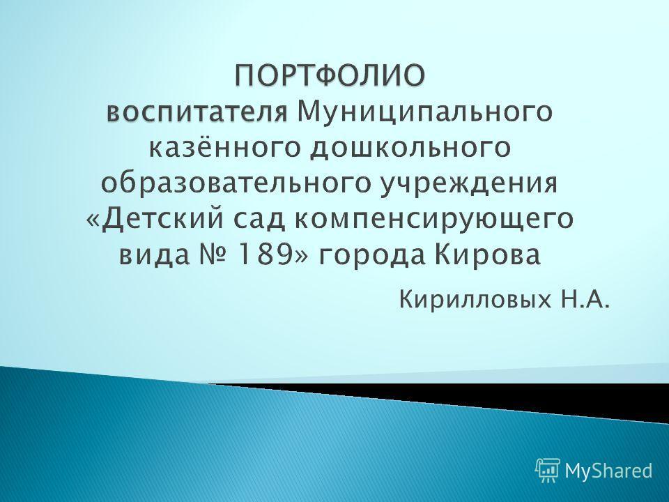 Кирилловых Н.А.