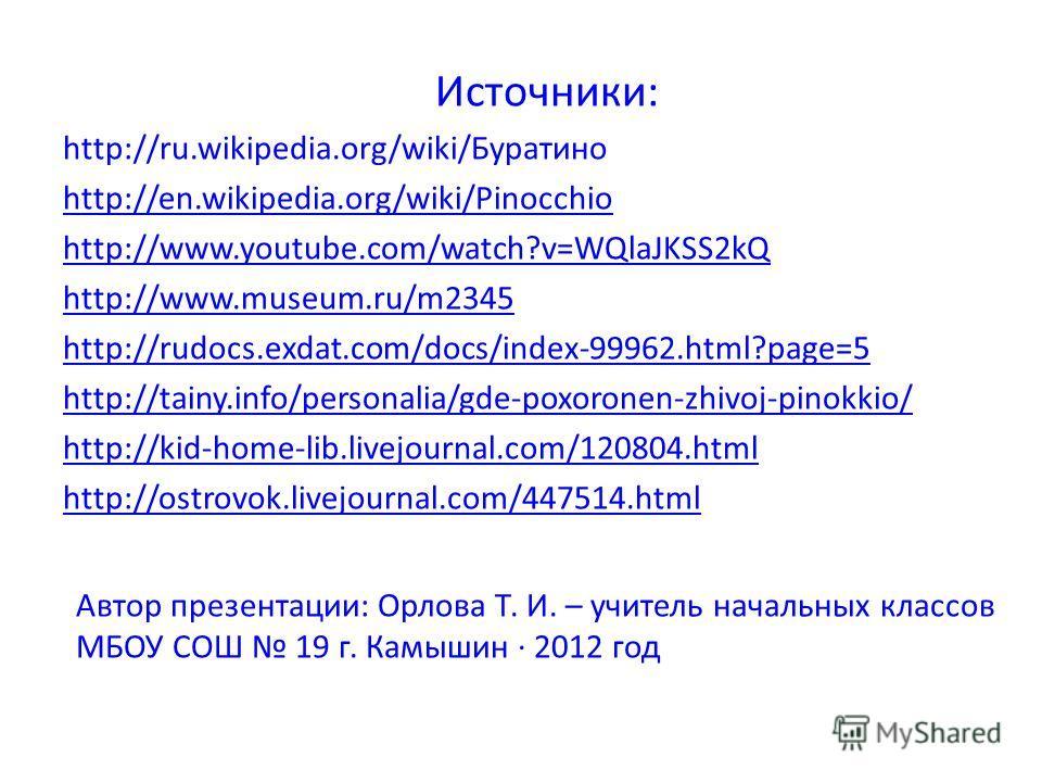 Источники: http://ru.wikipedia.org/wiki/Буратино http://en.wikipedia.org/wiki/Pinocchio http://www.youtube.com/watch?v=WQlaJKSS2kQ http://www.museum.ru/m2345 http://rudocs.exdat.com/docs/index-99962.html?page=5 http://tainy.info/personalia/gde-poxoro