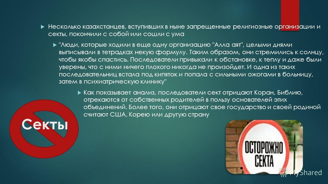Секты Несколько казахстанцев, вступивших в ныне запрещенные религиозные организации и секты, покончили с собой или сошли с ума