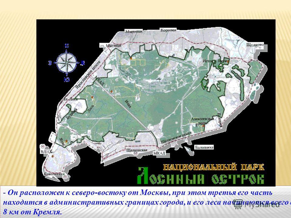 - Он расположен к северо-востоку от Москвы, при этом третья его часть находится в административных границах города, и его леса начинаются всего в 8 км от Кремля.