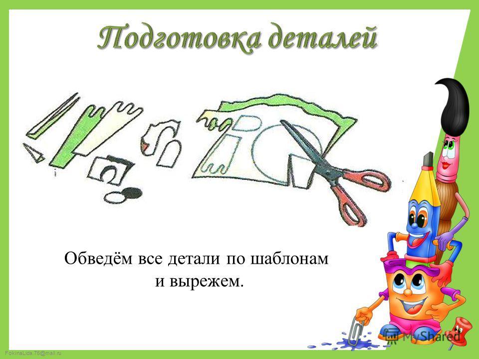 FokinaLida.75@mail.ru Обведём все детали по шаблонам и вырежем.