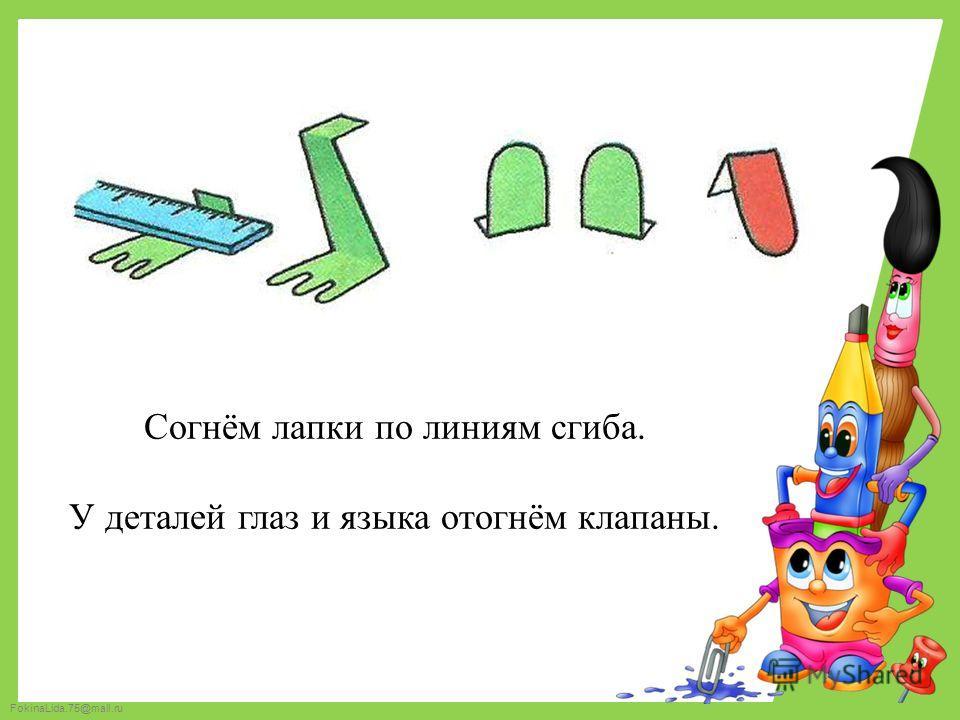 FokinaLida.75@mail.ru Согнём лапки по линиям сгиба. У деталей глаз и языка отогнём клапаны.