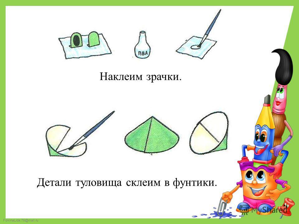 FokinaLida.75@mail.ru Наклеим зрачки. Детали туловища склеим в фунтики.