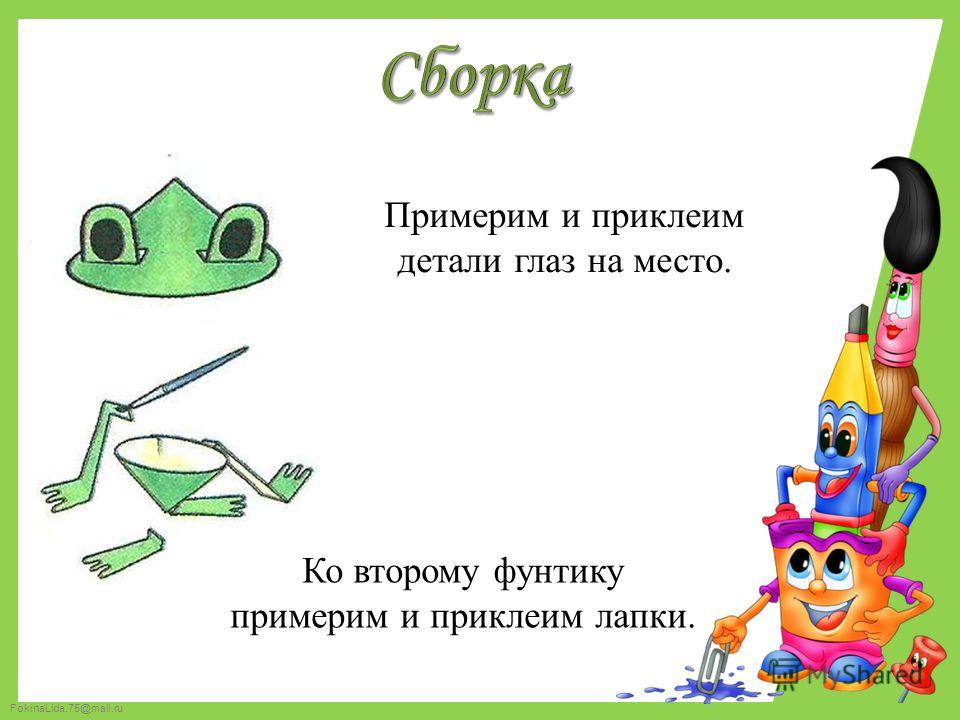 FokinaLida.75@mail.ru Примерим и приклеим детали глаз на место. Ко второму фунтику примерим и приклеим лапки.