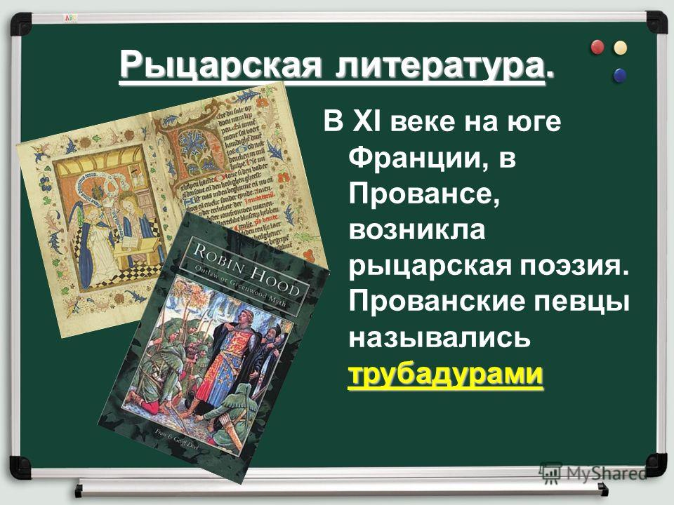 Презентация по истории 6 класс средние века параграф
