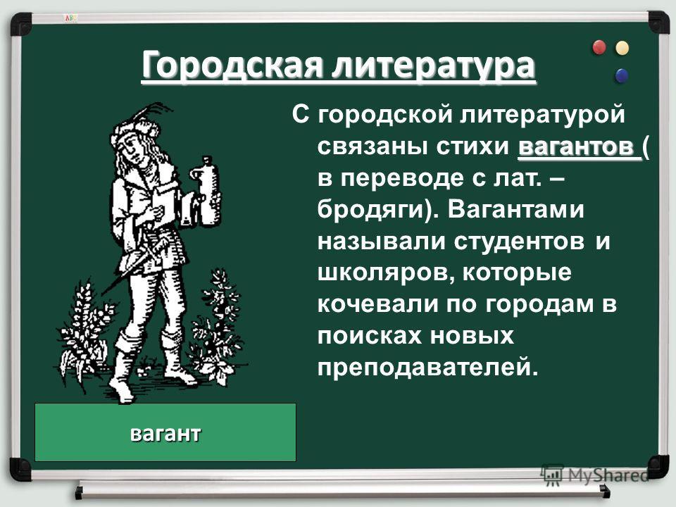 cтихи вагантов: