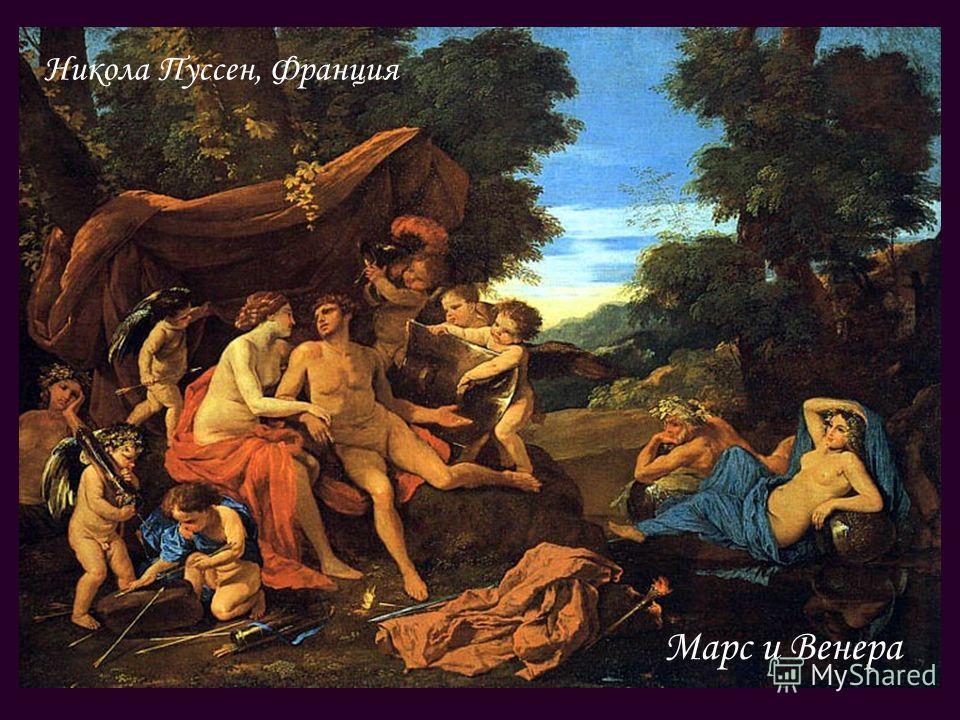 Никола Пуссен, Франция Марс и Венера