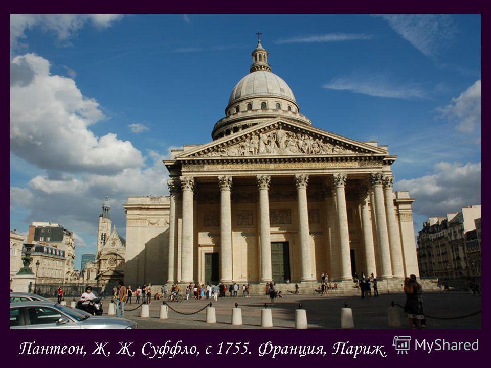 Пантеон, Ж. Ж. Суффло, с 1755. Франция, Париж.