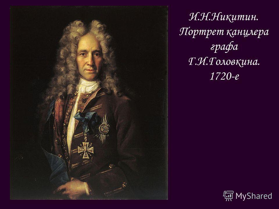 И.Н.Никитин. Портрет канцлера графа Г.И.Головкина. 1720-е