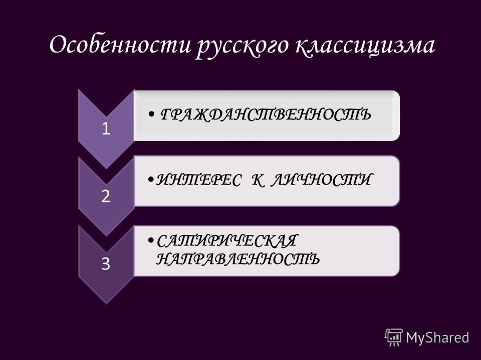 Особенности русского классицизма 1 ГРАЖДАНСТВЕННОСТЬ 2 ИНТЕРЕС К ЛИЧНОСТИ 3 САТИРИЧЕСКАЯ НАПРАВЛЕННОСТЬ