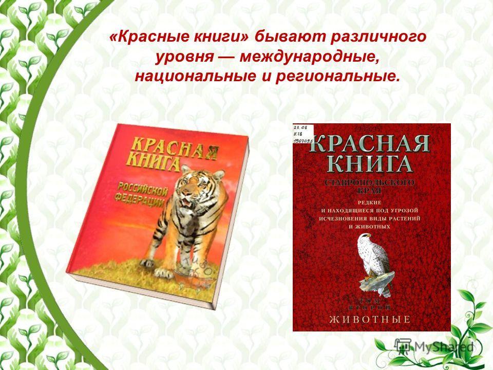 «Красные книги» бывают различного уровня международные, национальные и региональные.