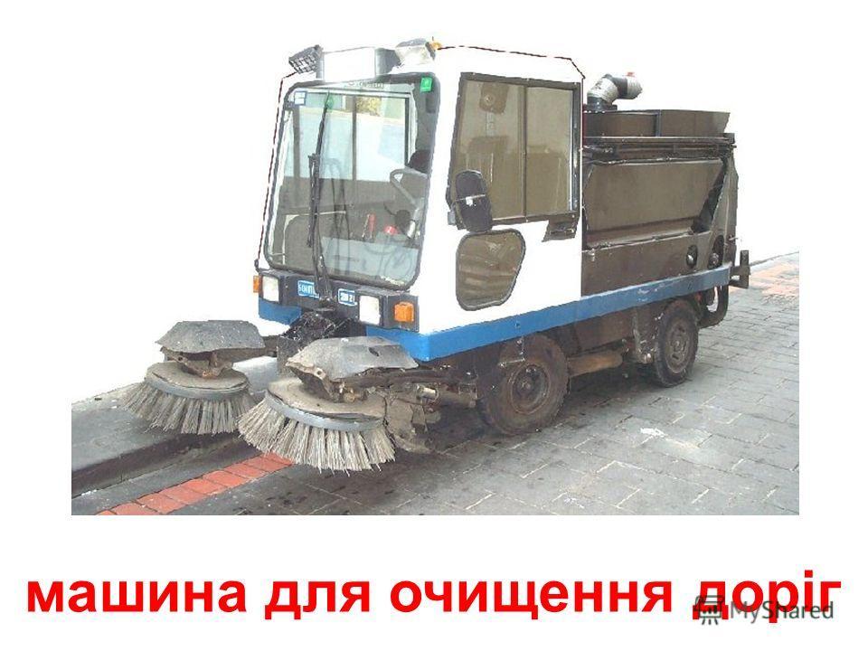 снігоочисна машина