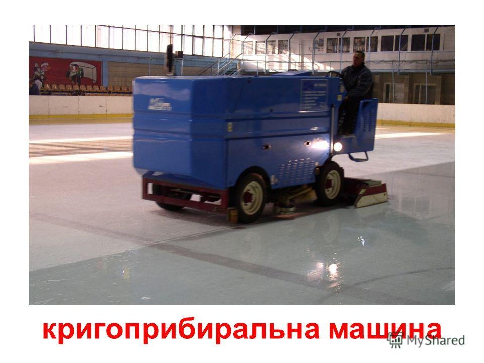 машина для очищения доріг