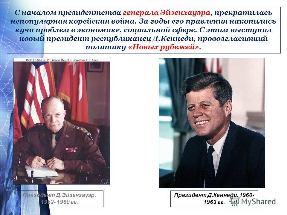 С началом президентства генерала Эйзенхауэра, прекратилась непопулярная корейская война. За годы его правления накопилась куча проблем в экономике, социальной сфере. С этим выступил новый президент республиканец Д.Кеннеди, провозгласивший политику «Н