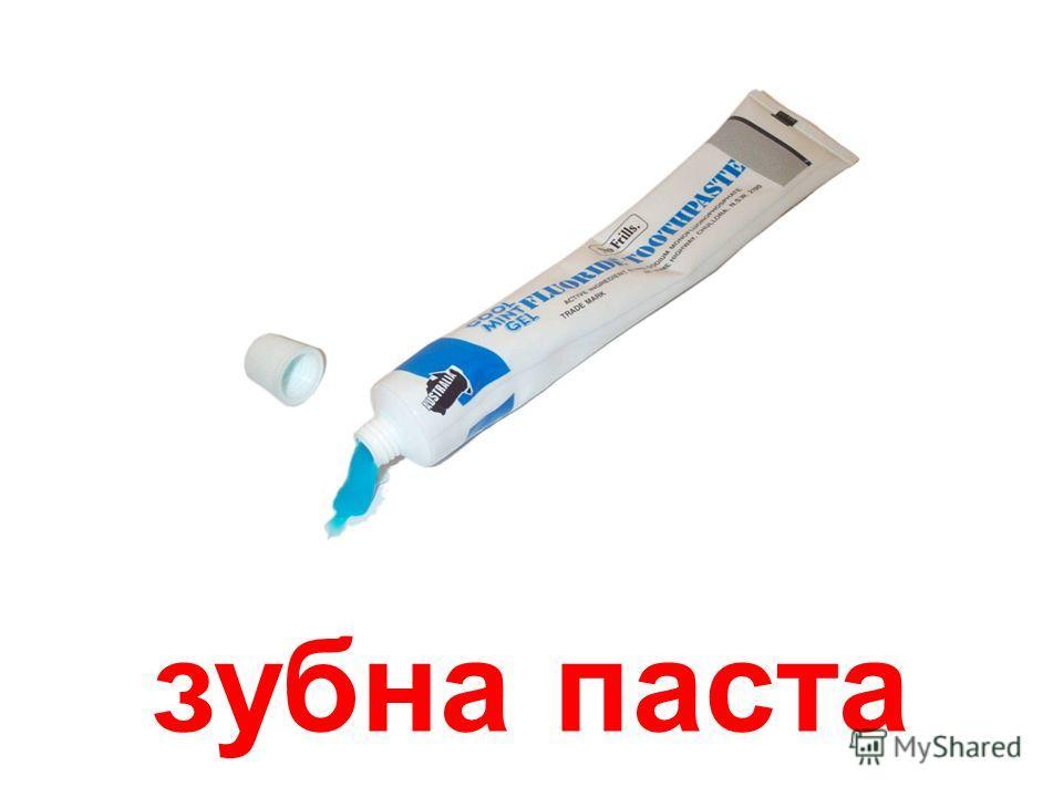 зубная щітка