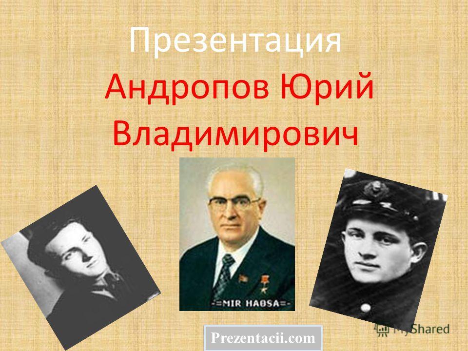 Презентация Андропов Юрий Владимирович Prezentacii.com
