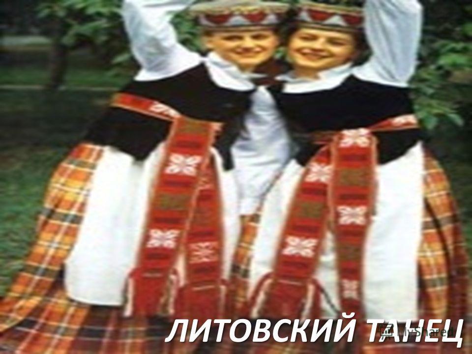 ЛИТОВСКИЙ ТАНЕЦ