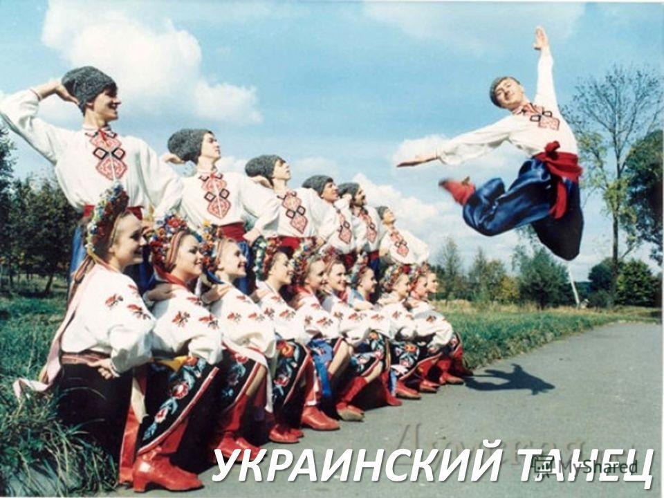УКРАИНСКИЙ ТАНЕЦ