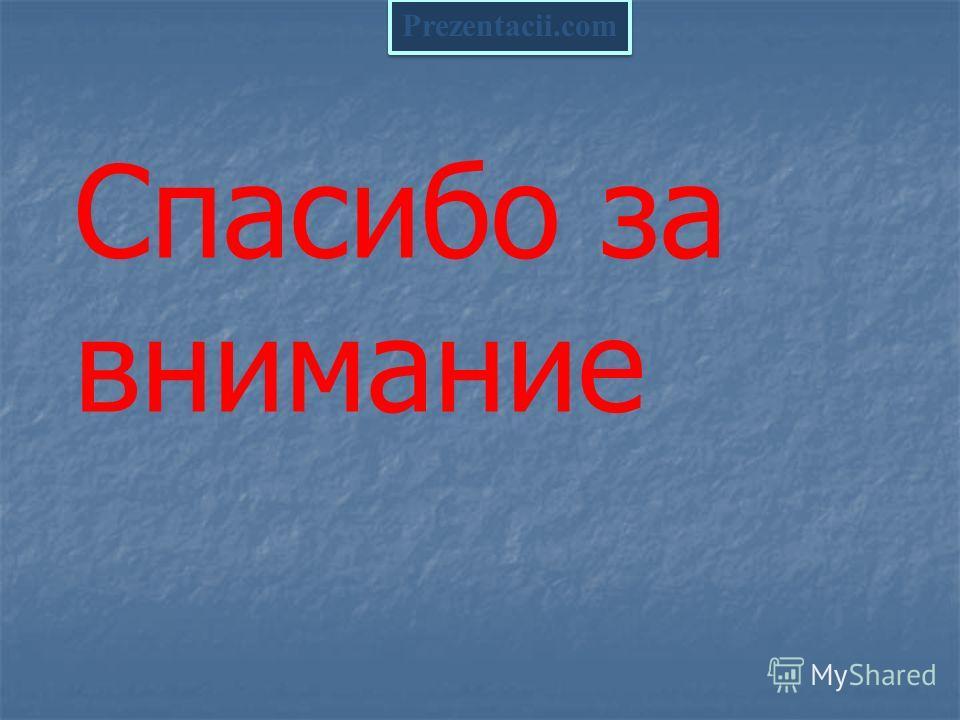 Спасибо за внимание Prezentacii.com