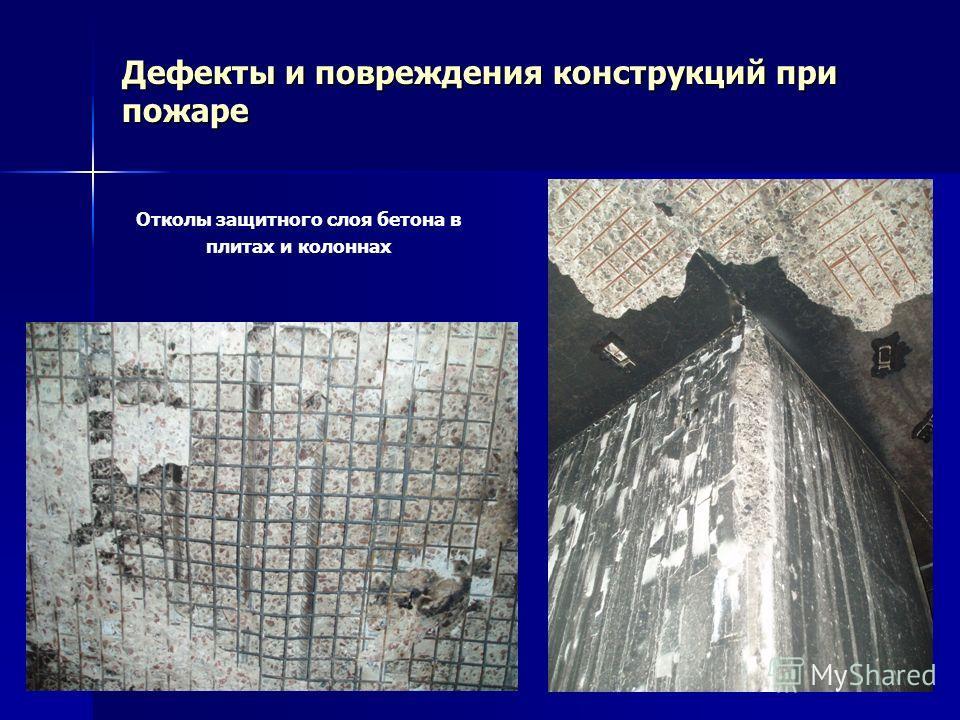 Дефекты и повреждения конструкций при пожаре Отколы защитного слоя бетона в плитах и колоннах