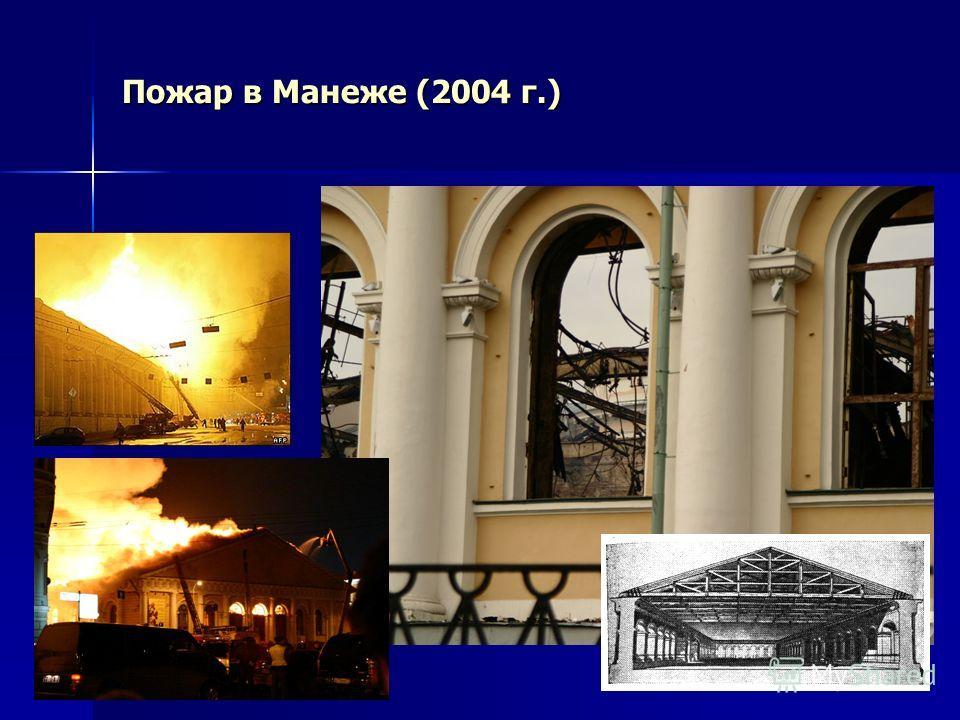 Пожар в Манеже (2004 г.)