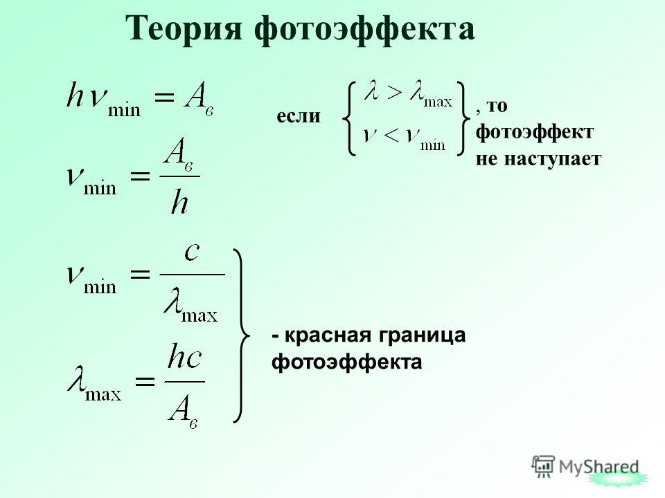 Теория фотоэффекта - красная граница фотоэффекта если, то фотоэффект не наступает