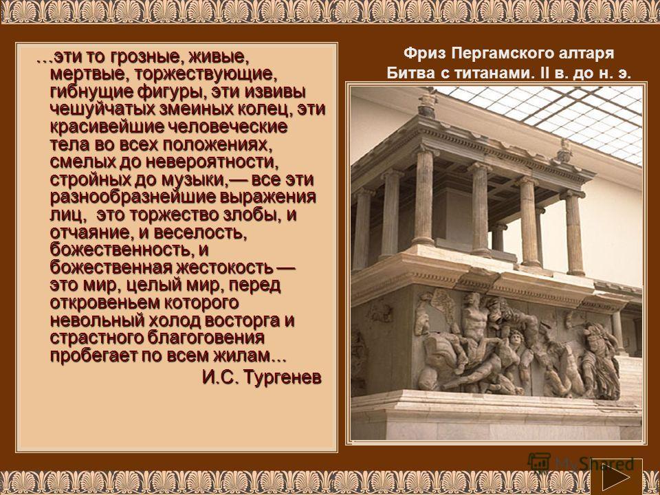 Скульптура архитектурных сооружений Фриз Пергамского алтаря Битва с титанами. II в. до н. э. …эти то грозные, живые, мертвые, торжествующие, гибнущие фигуры, эти извивы чешуйчатых змеиных колец, эти красивейшие человеческие тела во всех положениях, с