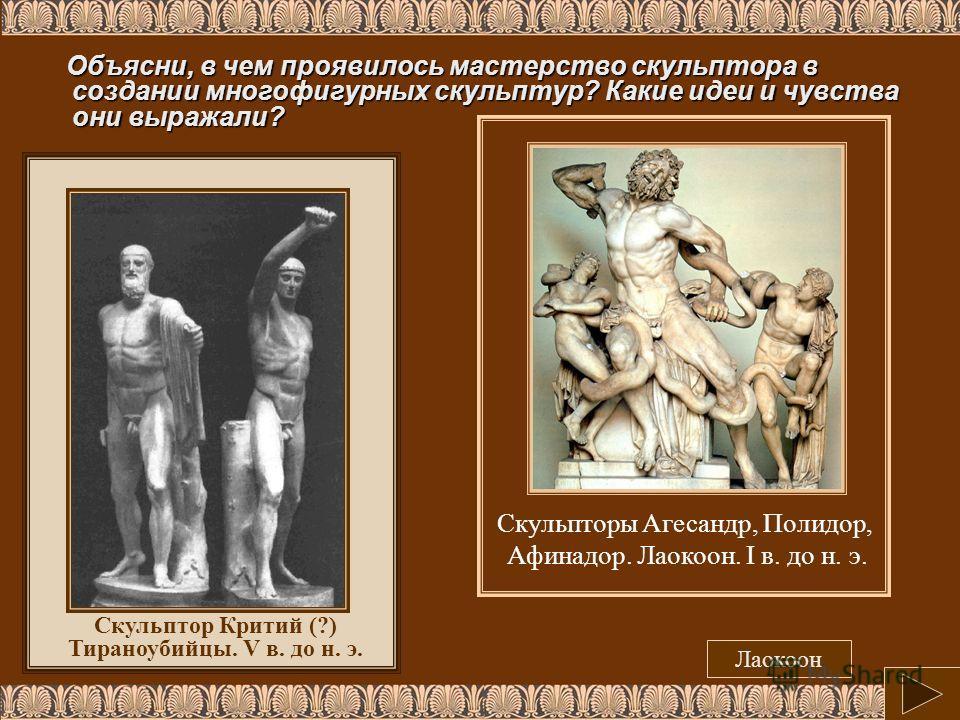 Объясни, в чем проявилось мастерство скульптора в создании многофигурных скульптур? Какие идеи и чувства они выражали? Объясни, в чем проявилось мастерство скульптора в создании многофигурных скульптур? Какие идеи и чувства они выражали? Скульпторы А