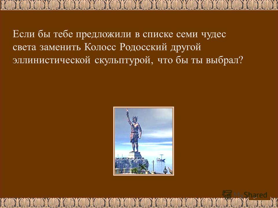 Лаокоон с сыновьями Скульптор Агесандр и др. 40 г. до н. э. Аполлон Бельведерский Скульптор Леохар IV в. до н. э. Римская копия Ника Самофракийская III – II в. до н. э. Афродита Милосская Скульптор Агесандр II в. до н. э. Статуя Демосфена Скульптор П