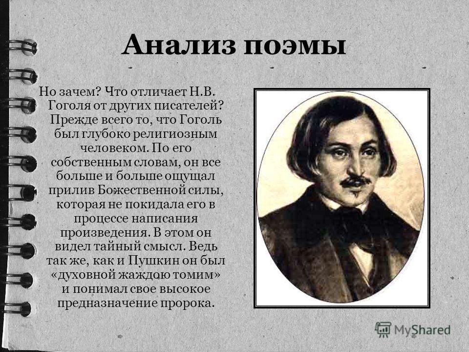 Анализ поэмы Но зачем? Что отличает Н.В. Гоголя от других писателей? Прежде всего то, что Гоголь был глубоко религиозным человеком. По его собственным словам, он все больше и больше ощущал прилив Божественной силы, которая не покидала его в процессе