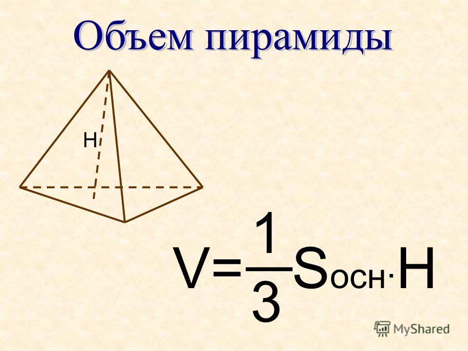 V= S осн· H 1313 Н