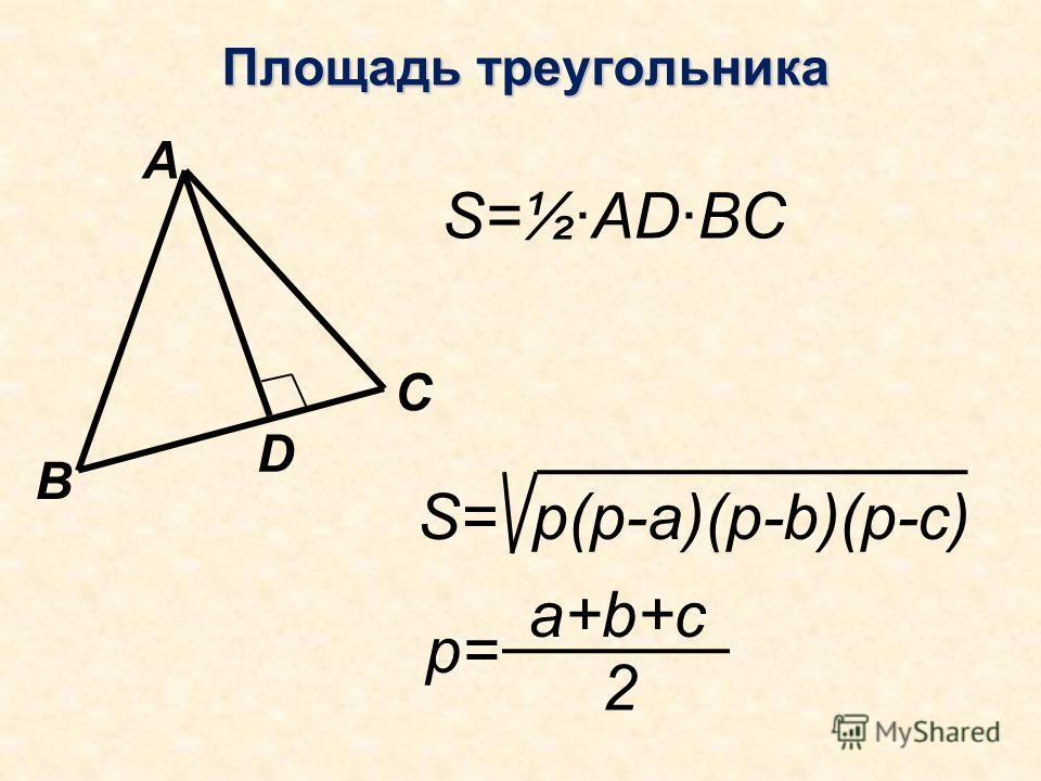 Площадь треугольника A B C D S=½·AD·BC p= a+b+c 2 S= p(p-a)(p-b)(p-c)