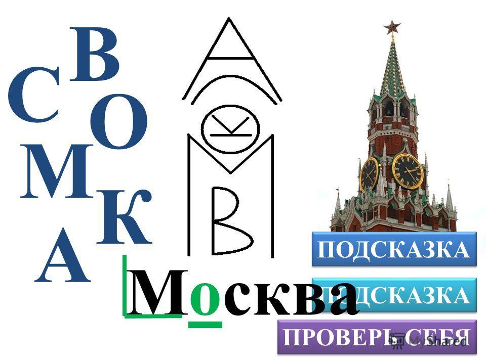 ПРОВЕРЬ СЕБЯ ПОДСКАЗКА С Москва К А М О В