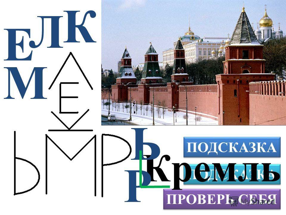 ПРОВЕРЬ СЕБЯ ПОДСКАЗКА Е Кремль К Р М Ь Л