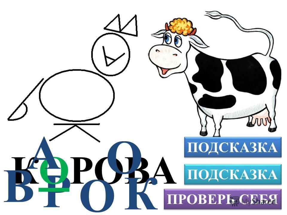 ПРОВЕРЬ СЕБЯ ПОДСКАЗКА Р КОРОВА О А В О К