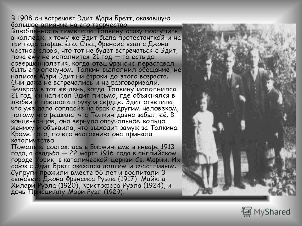 Летом 1911 года Толкин побывал в Швейцарии, о чем впоследствии упоминает в письме 1968 года, отмечая, что путешествие Бильбо Бэггинса по Туманным Горам основано на пути, который Толкин с двенадцатью товарищами проделал от Интерлакена до Лаутербруннен