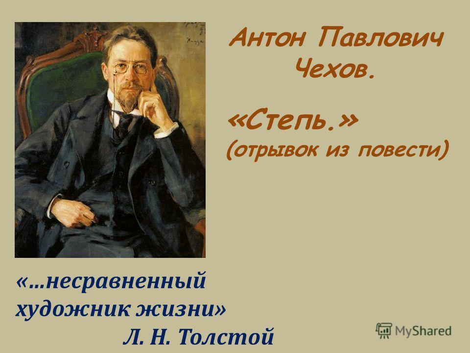 «…несравненный художник жизни» Л. Н. Толстой Антон Павлович Чехов. «Степь.» (отрывок из повести)