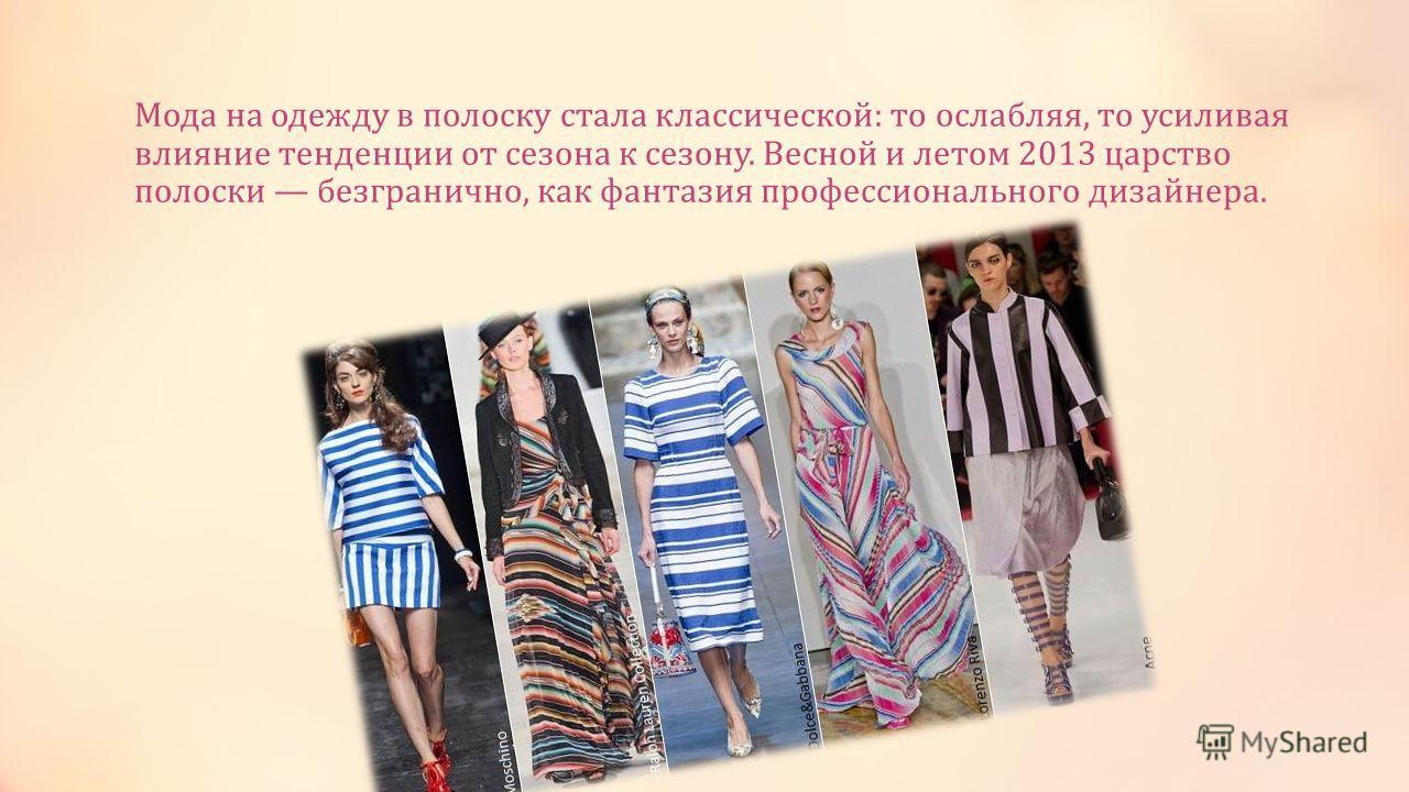 Мода на одежду в полоску стала классической: то ослабляя, то усиливая влияние тенденции от сезона к сезону. Весной и летом 2013 царство полоски безгранично, как фантазия профессионального дизайнера.
