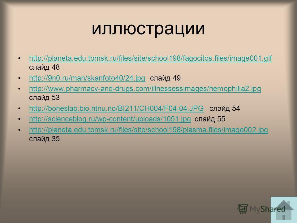 иллюстрации http://planeta.edu.tomsk.ru/files/site/school198/fagocitos.files/image001. gif слайд 48http://planeta.edu.tomsk.ru/files/site/school198/fagocitos.files/image001. gif http://9n0.ru/man/skanfoto40/24. jpg слайд 49http://9n0.ru/man/skanfoto4