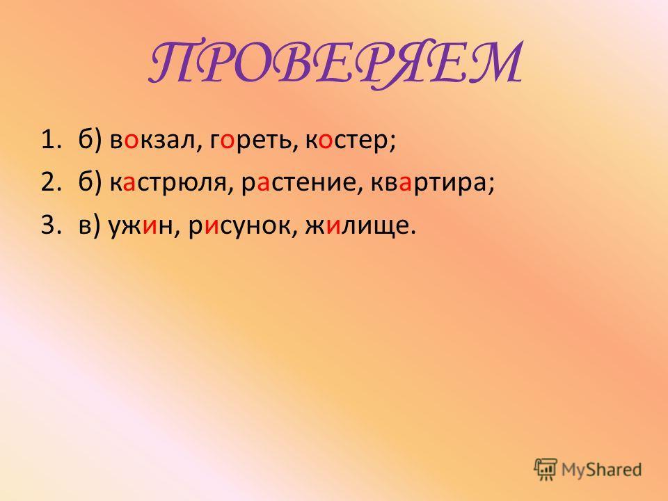 1. В какой из строчек все слова с непроверяемой гласной о? а) …автобус, в…сток, б…газ; б) в…кзал, г…реть, к…стёр; в) м…роз, …лея, ур…дай. 2. В какой из строчек все слова с непроверяемой гласной а? а) тр…мвай, п…трет, м…лина; б) к…стр юля, р…чтение, к