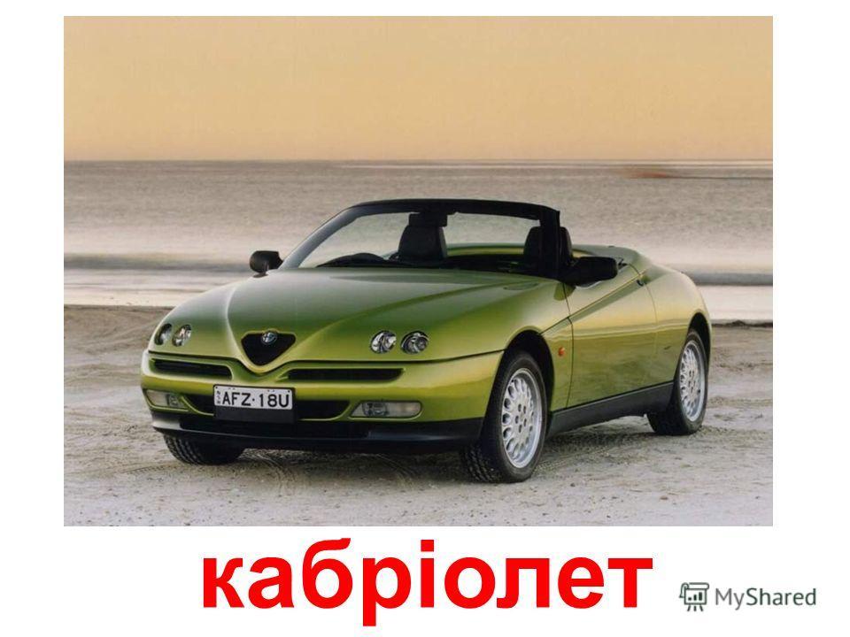 легковий автомобіль